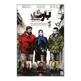 فیلم سینمایی اورجینال بارکد